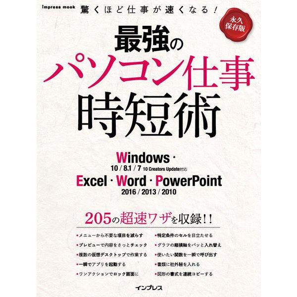 最強のパソコン仕事 時短術 Windows・Excel・Word・PowerPoint(インプレス) [電子書籍]