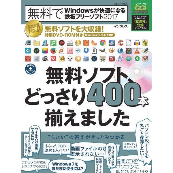 無料でWindowsが快適になる鉄板フリーソフト2017「窓の杜」公式(インプレス) [電子書籍]