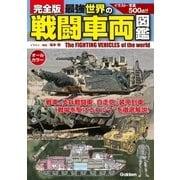 完全版 最強 世界の戦闘車両図鑑(学研) [電子書籍]