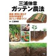 三浦伸章 ガッテン農法(学研) [電子書籍]