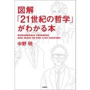 図解「21世紀の哲学」がわかる本(学研) [電子書籍]