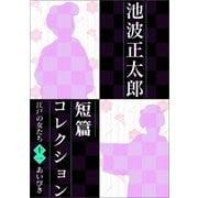 池波正太郎短編コレクション11あいびき(学研) [電子書籍]