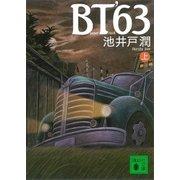 BT'63(上)(講談社) [電子書籍]