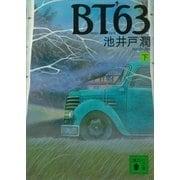 BT'63(下)(講談社) [電子書籍]