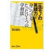 一生モノの英語力を身につけるたったひとつの学習法(講談社) [電子書籍]