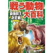戦う動物大百科 最強獣王決定戦(西東社) [電子書籍]