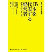京都大学の経営学講義 いま日本を代表する経営者が考えていること(ダイヤモンド社) [電子書籍]