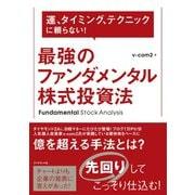 最強のファンダメンタル株式投資法(ダイヤモンド社) [電子書籍]