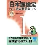 日本語検定 公式 過去問題集 1級 平成29年度版(東京書籍) [電子書籍]