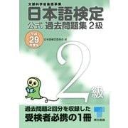 日本語検定 公式 過去問題集 2級 平成29年度版(東京書籍) [電子書籍]