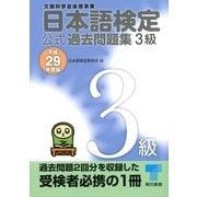 日本語検定 公式 過去問題集 3級 平成29年度版(東京書籍) [電子書籍]