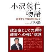 小沢鋭仁物語(東洋出版) [電子書籍]