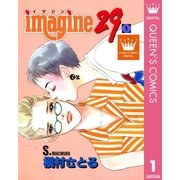 imagine29 1(集英社) [電子書籍]