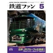鉄道ファン2017年 05月号(交友社) [電子書籍]
