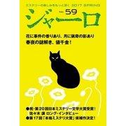 ジャーロ No. 59(光文社) [電子書籍]
