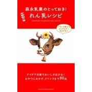森永乳業のとっておき! れん乳レシピ(主婦と生活社) [電子書籍]