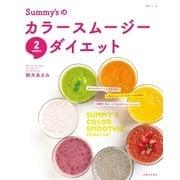 Summy'sのカラースムージー2WEEKSダイエット(主婦と生活社) [電子書籍]