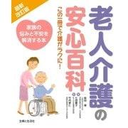 最新改訂版 老人介護の安心百科(主婦と生活社) [電子書籍]