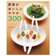 野菜がおいしいサラダ300(主婦と生活社) [電子書籍]