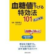 血糖値を下げる特効法101改訂新版(主婦と生活社) [電子書籍]