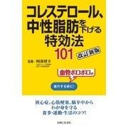 コレステロール、中性脂肪を下げる特効法101改訂新版(主婦と生活社) [電子書籍]