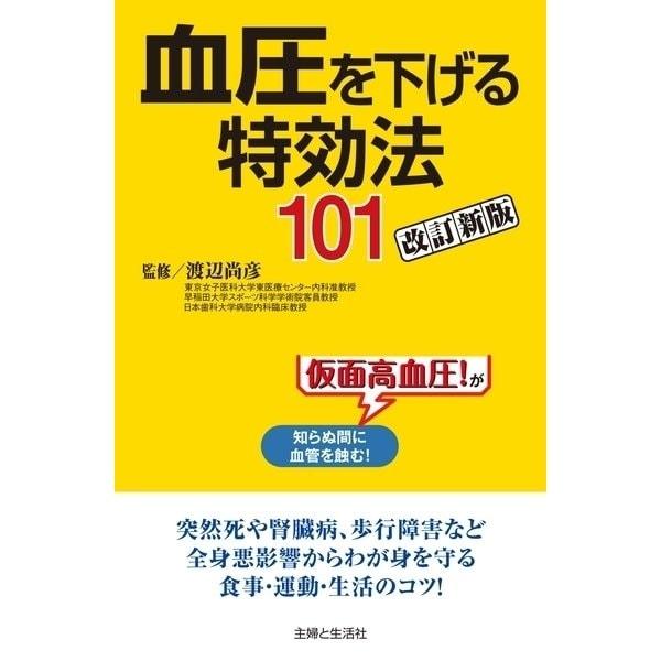 血圧を下げる特効法101改訂新版(主婦と生活社) [電子書籍]