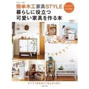簡単木工STYLE 暮らしに役立つ可愛い家具を作る本(主婦と生活社) [電子書籍]
