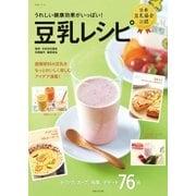 豆乳レシピ(主婦と生活社) [電子書籍]