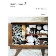 Dear,home 2 一週間の家しごと(主婦と生活社) [電子書籍]