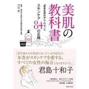 美肌の教科書~「最新皮膚科学」でわかったスキンケア84の正解~(主婦と生活社) [電子書籍]
