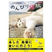 日本全国猫島めぐり のんびり猫旅(主婦と生活社) [電子書籍]