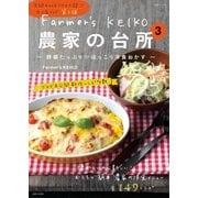 Farmer's KEIKO 農家の台所 3(主婦と生活社) [電子書籍]