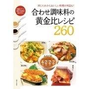 合わせ調味料の黄金比レシピ260(主婦と生活社) [電子書籍]