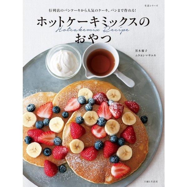 ホットケーキミックスのおやつ(主婦と生活社) [電子書籍]