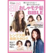 ar特別編集 おしゃモテ髪BIBLE(主婦と生活社) [電子書籍]