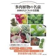 「多肉植物の名前」400がよくわかる図鑑(主婦と生活社) [電子書籍]