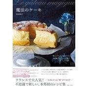 魔法のケーキ(主婦と生活社) [電子書籍]