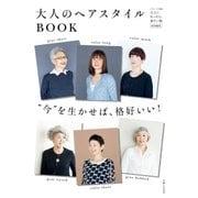 大人のヘアスタイルBOOK(主婦と生活社) [電子書籍]