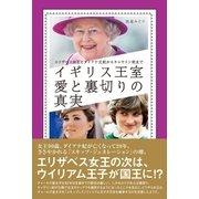 イギリス王室 愛と裏切りの真実(主婦と生活社) [電子書籍]