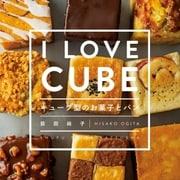 キューブ型のお菓子とパン(主婦と生活社) [電子書籍]