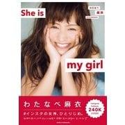 わたなべ麻衣 STYLEBOOK She is my girl 【電子版特典付】(主婦と生活社) [電子書籍]
