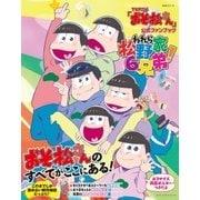 TVアニメ「おそ松さん」公式ファンブック われら松野家6兄弟!(主婦と生活社) [電子書籍]