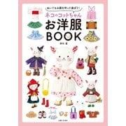 ネコのコットちゃんお洋服BOOK(主婦と生活社) [電子書籍]
