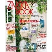 ZAKKA BOOK NO.55(主婦と生活社) [電子書籍]