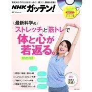 NHKガッテン! 最新科学の「ストレッチ」と「筋トレ」で体と心が若返る。【DVD無しバージョン】(主婦と生活社) [電子書籍]