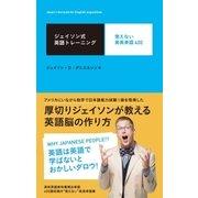 ジェイソン式英語トレーニング 覚えない英英単語400(主婦と生活社) [電子書籍]