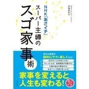 NHK「あさイチ」スーパー主婦のスゴ家事術(主婦と生活社) [電子書籍]