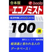 週刊エコノミストebooks100選(毎日新聞出版) [電子書籍]