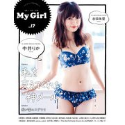 別冊CD&DLでーた My Girl vol.17(KADOKAWA) [電子書籍]