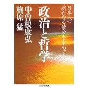 政治と哲学 日本人の新たなる使命を求めて(PHP研究所) [電子書籍]